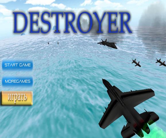 Разрушитель (Destroyer)
