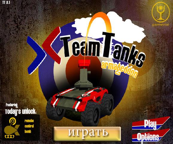 Танки (Team Tanks Armageddon)