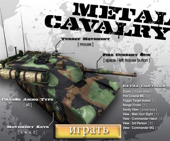 Танк 3d (Metal Cavalry)