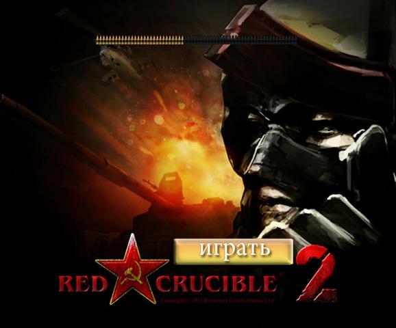Суровое испытание (Red Crucible 2)