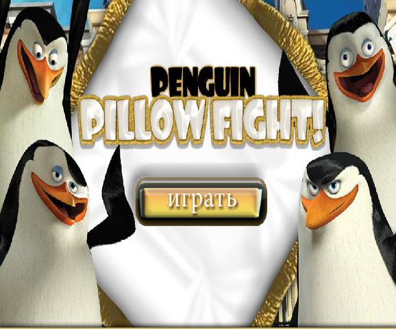 Мадагаскар 3: Бой подушками(Madagascar 3: Pillow Fight)