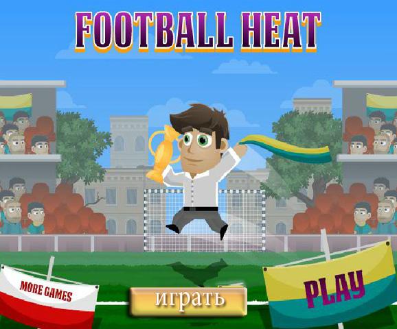 Футбольная жара (Football Heat)