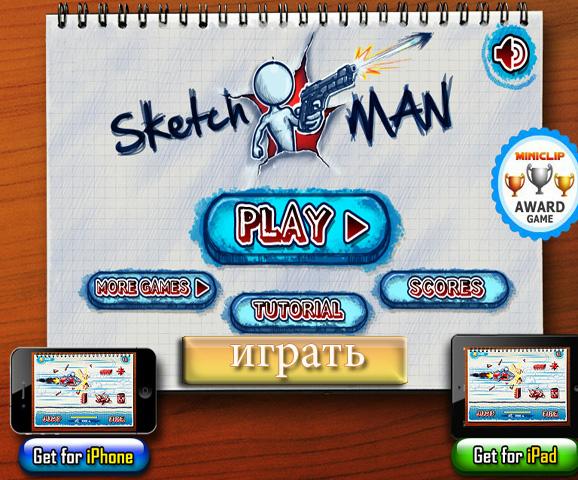 Помоги рисованному человечку (Get Sketchman)
