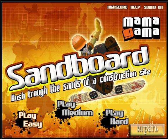 Сэндбординг 3D (Sandboard 3D)