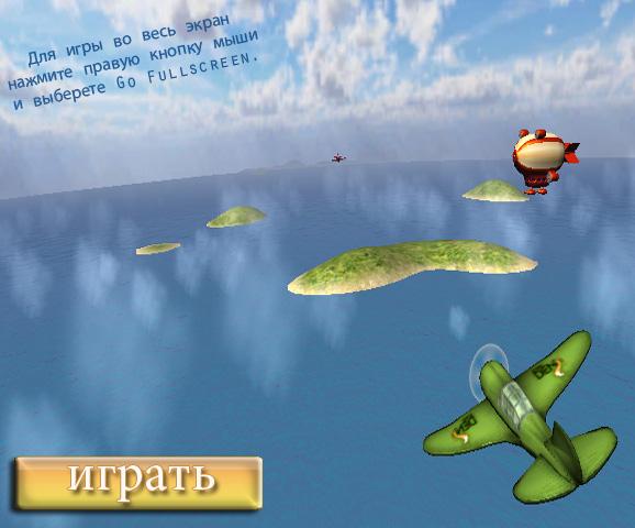 Военный самолётик (War Planes)