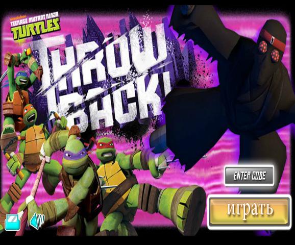 Черепашки-ниндзя: Бросок назад! (Mutant Ninja Turtles: Throw Back)