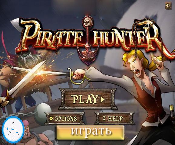 Охотник на пиратов (Pirate Hunter)