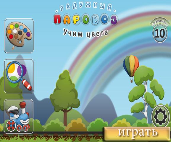 Паровозик-радуга: учим цвета (Rainbow Train)