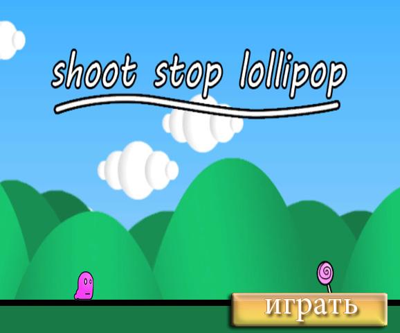 Леденец (Shoot stop lollipop)