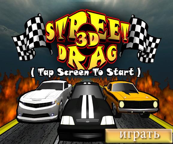 Уличная протекция 3d (Street drag 3d)