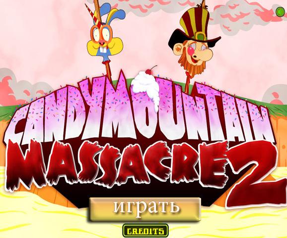 Конфетная гора: уничтожение (Candy Mountain Massacre 2)