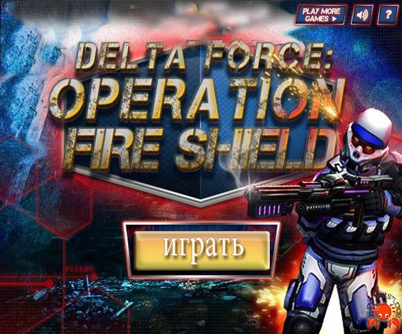 Отряд Дельта (Delta Force)