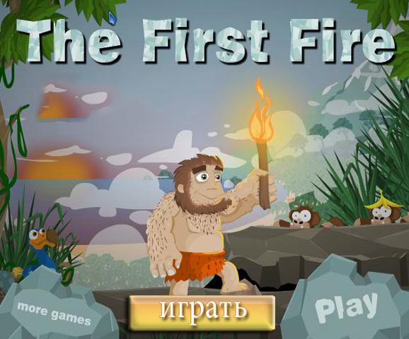 Первый огонь (The First Fire)