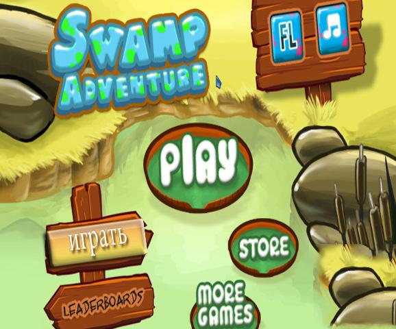 Болотное приключение (Swamp Adventure)