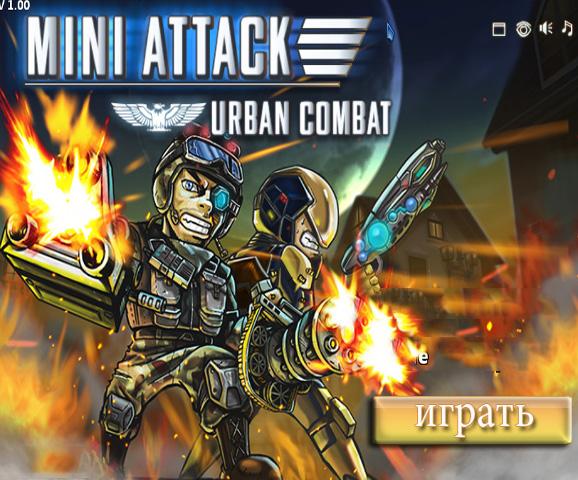 Сражение в городе (Mini Attack Urban Combat)