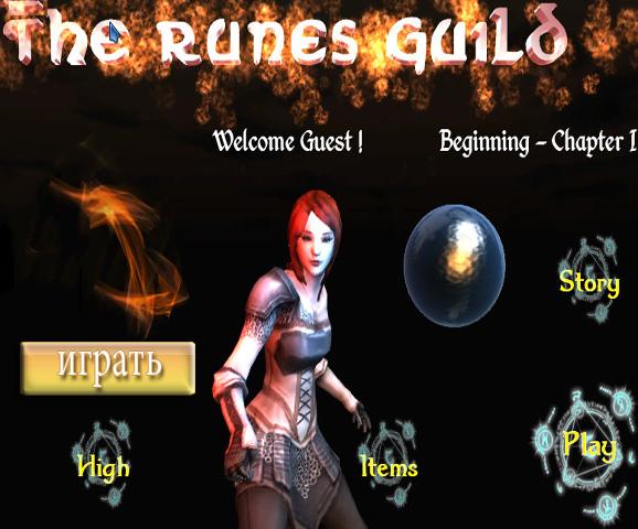Гильдия рун (The Runes Guild)