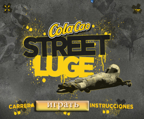 Уличный люж (Street Luge)