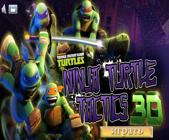 Черепашки Ниндзя: Тактика 3D (Turtles Ninja Tactics 3D)
