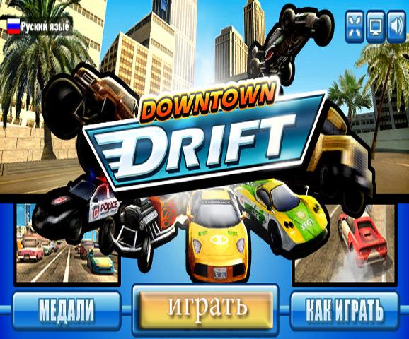 Городской дрифт (Downtown drift)