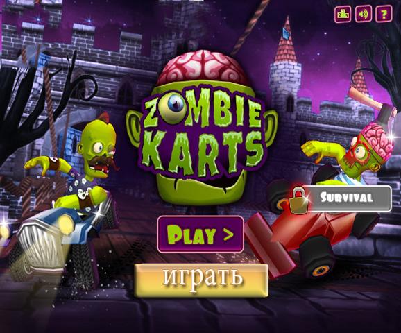 Зомби-карт (Zombie-karts)