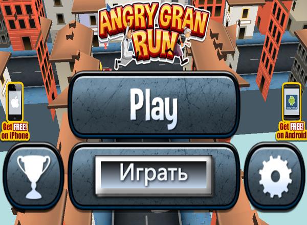 Беги, старушка, беги! (Angry Gran Run)