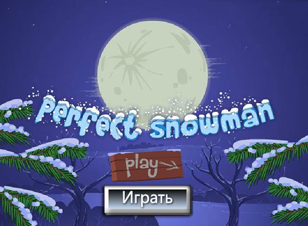 Сообразительный Снеговик (Perfect Snowman)