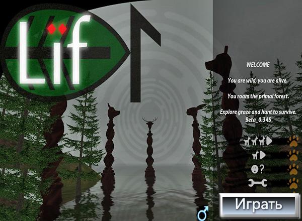 Лесная жизнь (Lif)