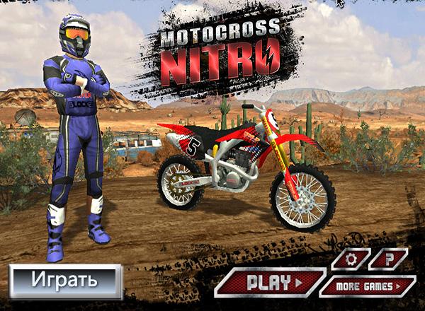 Мотокросс (Motocross Nitro)