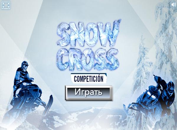 Снегоход (Snow cross)