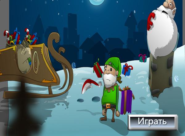 Спасти Рождество (Santas rescue elf)