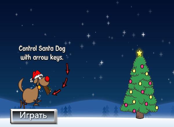 Собака Санты (Santa Dog)