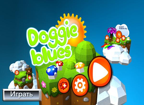 Собачий блюз 3D (Doggie Blues 3D)