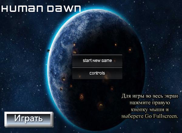 Последний рассвет (Human Dawn)