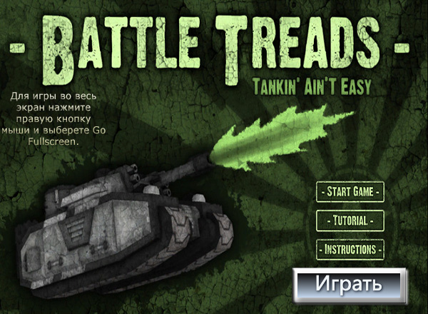 Боевой поход (Battle treads)