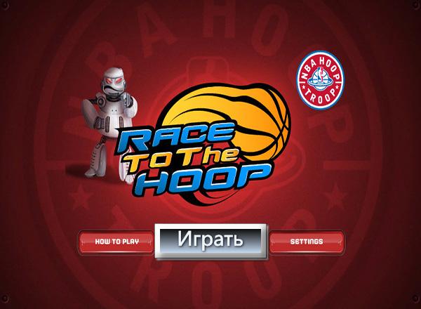 Баскетбольное кольцо (Race to the hoop)