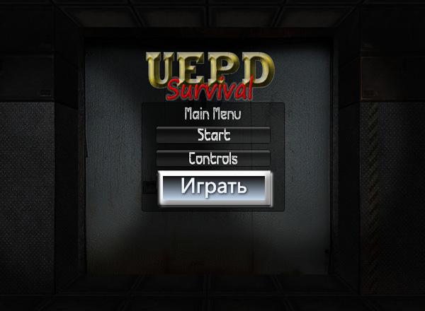 Планетарная защита (UEPD survival)