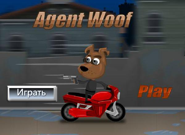 Агент Гав (Agent Woof)