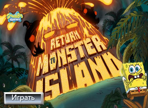 Спанч Боб: Возвращение на остров Монстров (SpongeBob: Return to Monster Island)