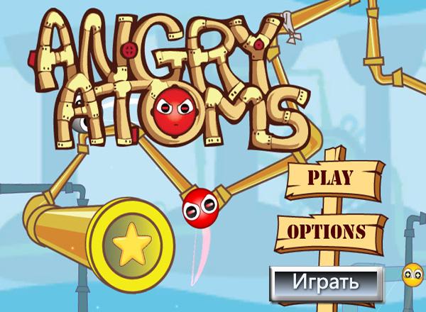 Сердитый атом (Angry Atoms)