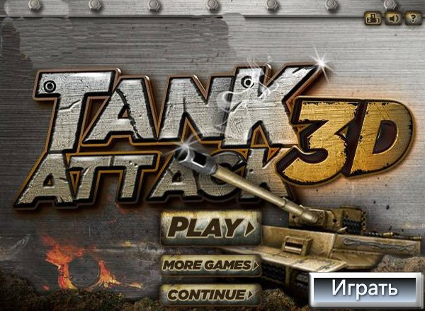 Танк атакует (Tank Attack 3D)