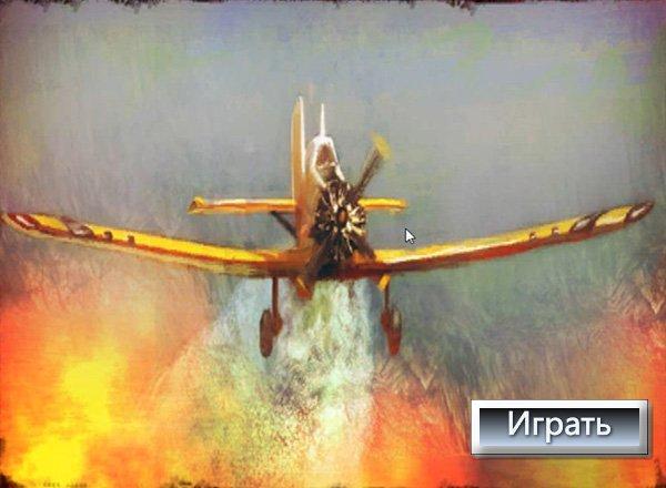 Крылатый пожарный (FLy Firefighter)