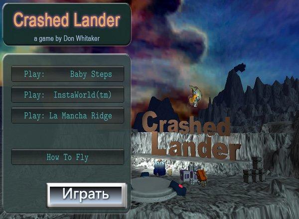 Посадочный модуль (Crashed Lander)