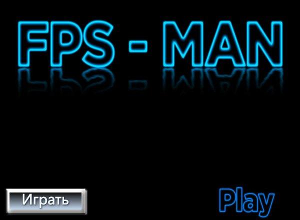Фантом (FPS-MAN)