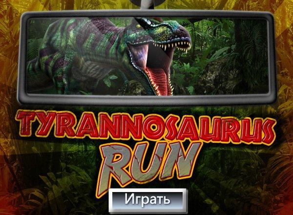 Гонка с тираннозавром (Tyrannosaurus run)