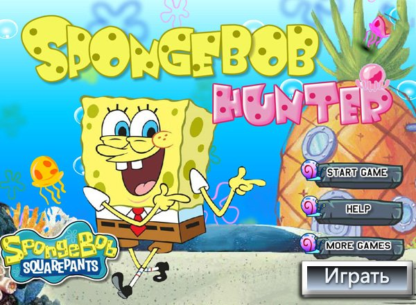 Спанч Боб Охотник (Sponge Bob Hunter)