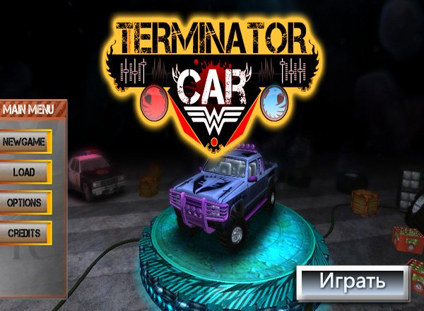Тачка Терминатор