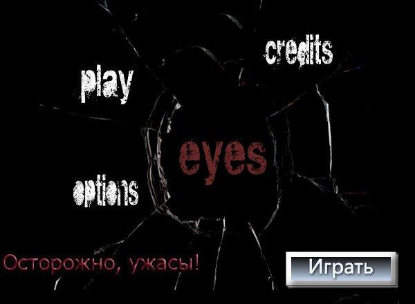 Глаза (Eyes)