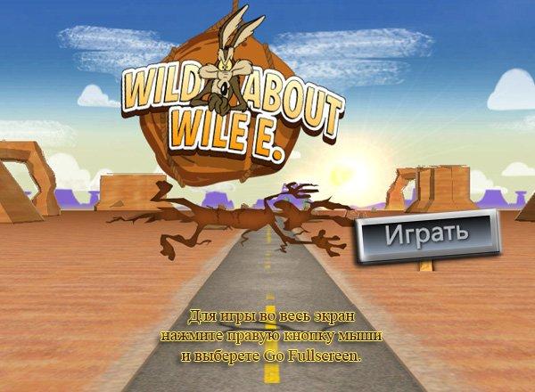 Хитрый бегун (Wild about wile)
