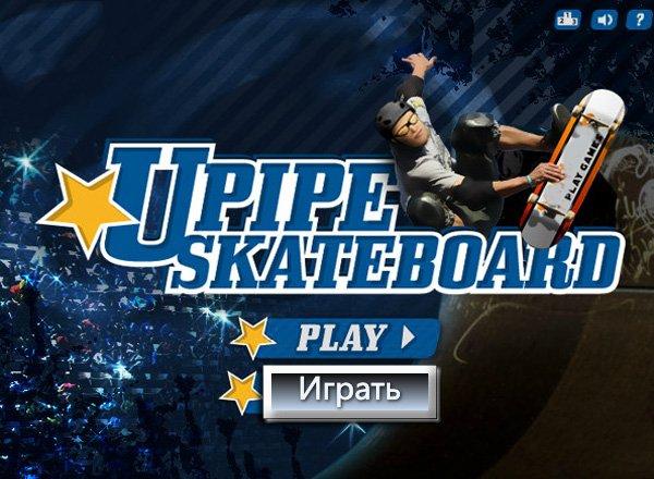 Скейтбординг (Upipe Skateboard)