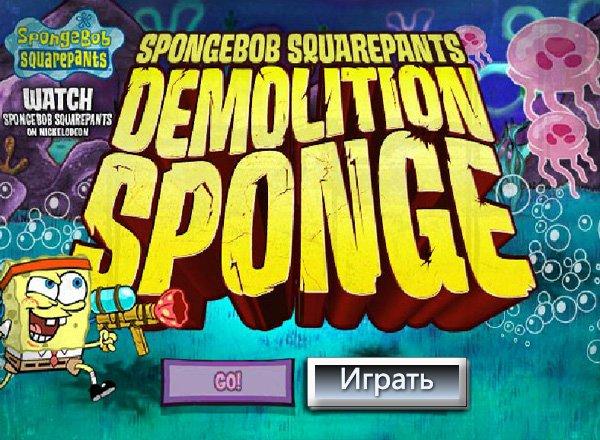 Спанч Боб: Истребитель медуз (SpongeBob Demolition)